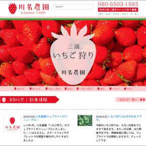 三浦市のいちご狩り農園「川名農園」様のWebサイトを制作させていただきました