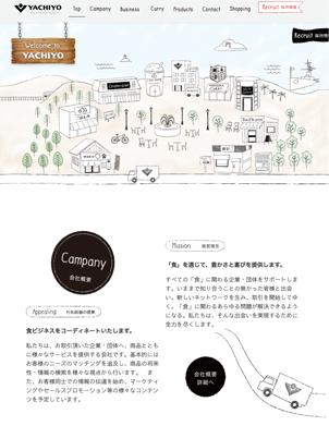 株式会社ヤチヨWebサイト