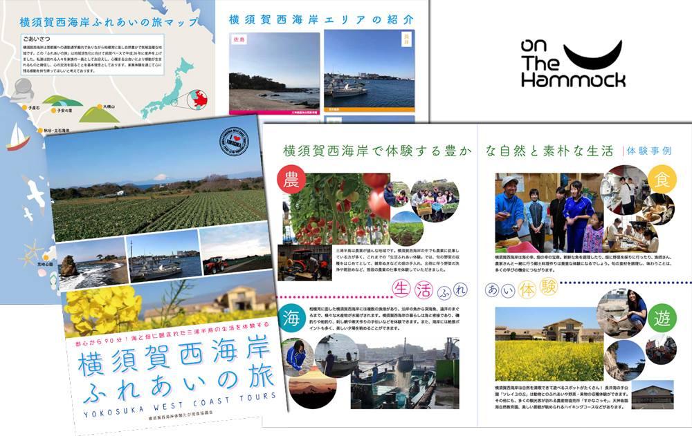 「横須賀西海岸体験たび協議会」パンフレット