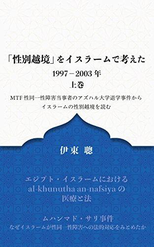 電子書籍『「性別越境」をイスラームで考えた 1997-2003年 上巻」制作