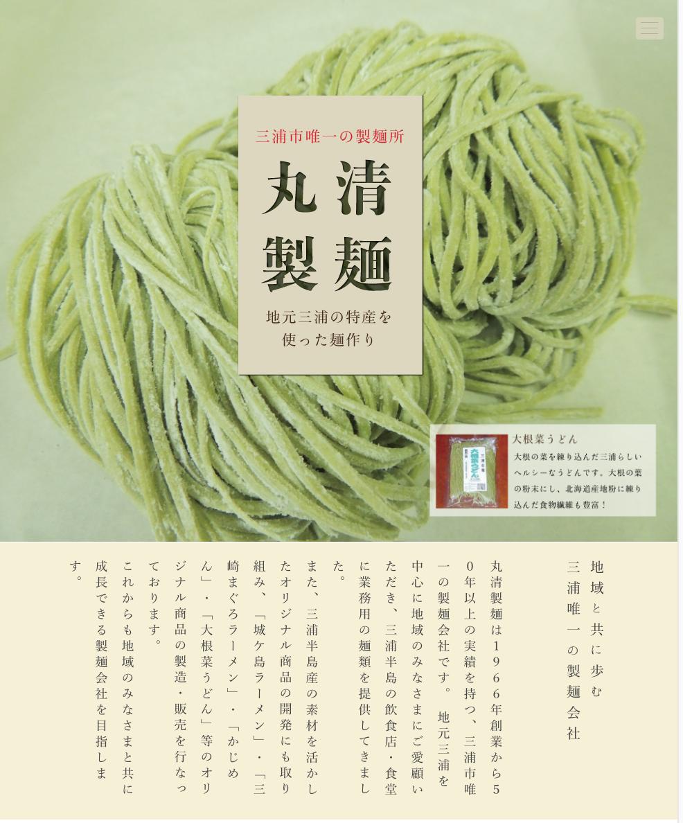 三浦唯一の製麺所・丸清製麺Webサイト