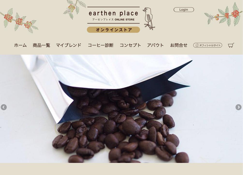 自家焙煎コーヒー「アーセンプレイス」オンラインショップ制作