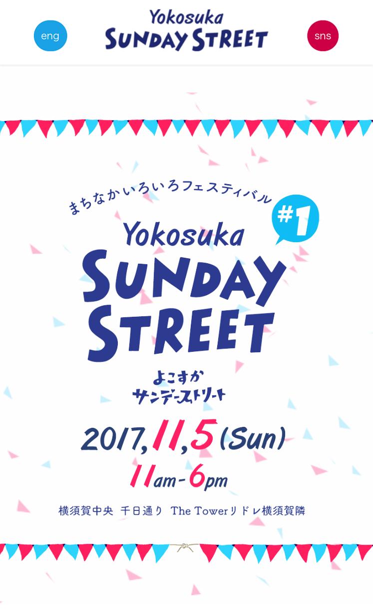 Yokosuka SUNDAY STREET EVENT  WEB SITE
