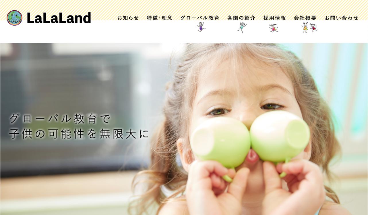 認可保育園LaLaLand Webサイト