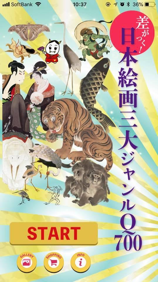 日本美術アプリ制作委員会アプリ『差がつく!日本絵画三大ジャンルQ700』を制作