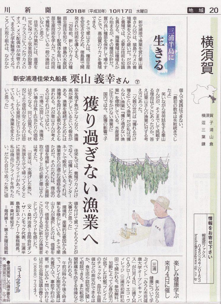 神奈川 新聞