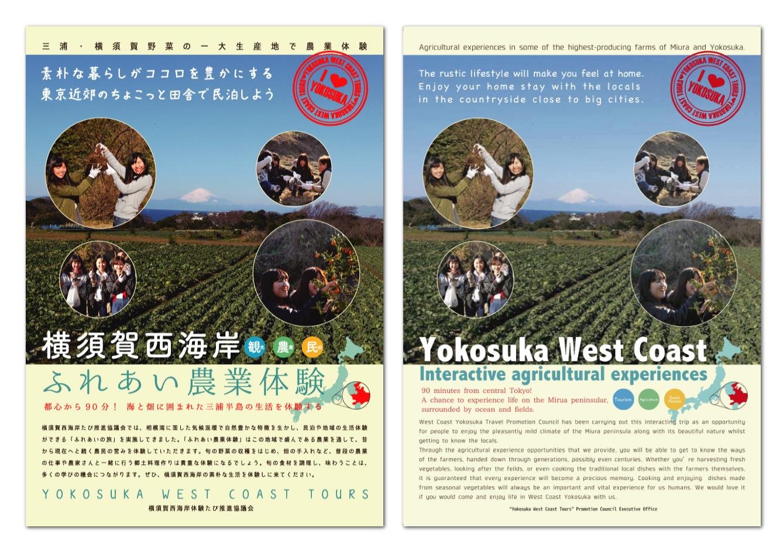 横須賀西海岸ふれあい農業体験フライヤー(日本語版・英語版)