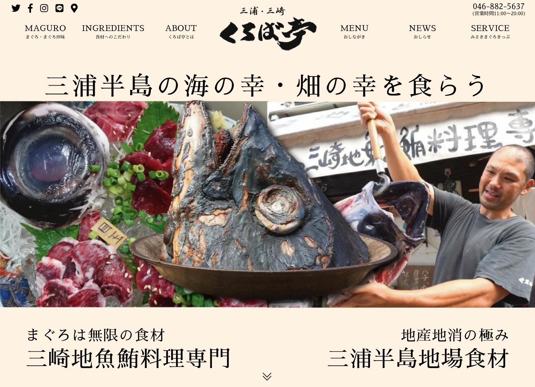 まぐろ無国籍料理店「くろば亭」Webサイト制作