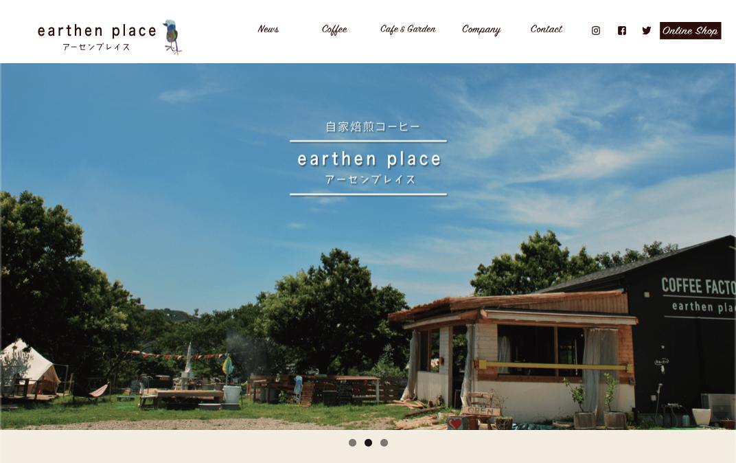 earthen placeオフィシャルサイト制作