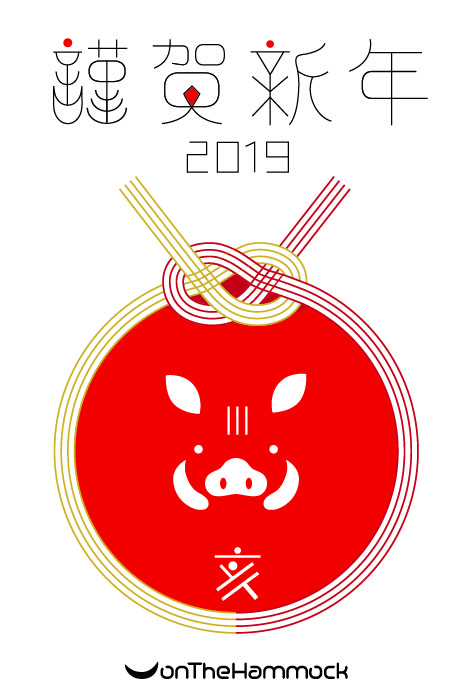 2019年オン・ザ・ハンモック年賀状デザイン