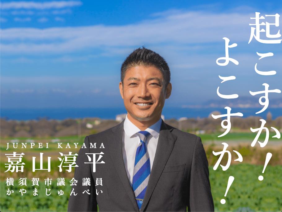 横須賀市議会議員・嘉山淳平さんWebサイト制作