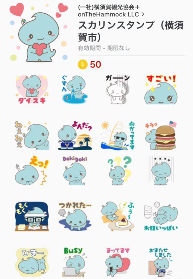 "Yokosuka City official character ""Scarin"" LINE sticker"