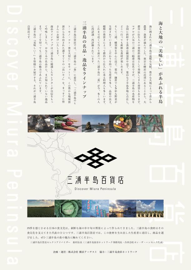 「三浦半島百貨店」フライヤーデザイン