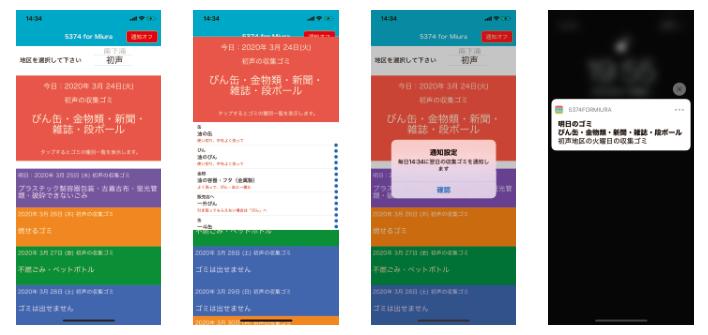 iPhone app「5374 for Miura」update