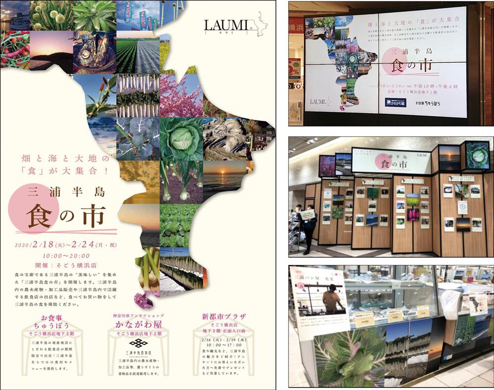 "Exhibition ""Miura Peninsula Food Market"" Design"