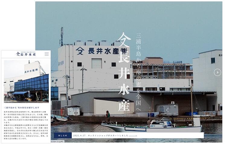 Nagai Suisan Web Site